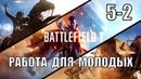 Battlefield 1 Глава 5-2 Работа для молодых.