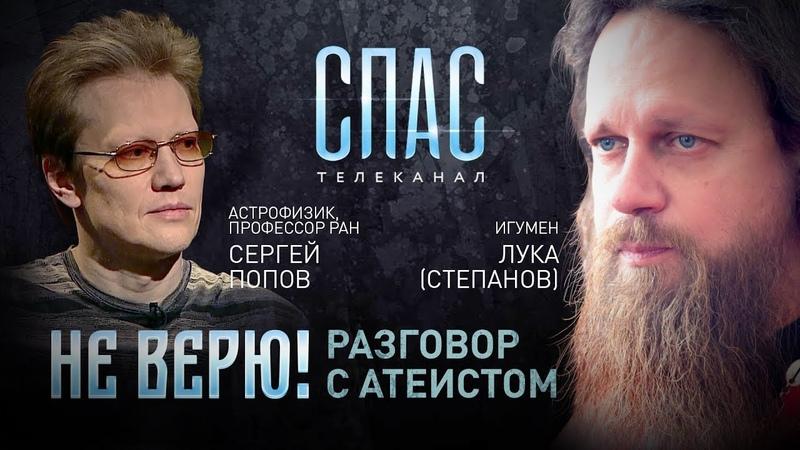 НЕ ВЕРЮ ИГУМЕН ЛУКА СТЕПАНОВ И АСТРОФИЗИК СЕРГЕЙ ПОПОВ