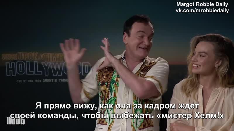 Интервью Марго Робби и Квентина Тарантино для IMDb в рамках промоушена фильма Однажды в Голливуде русские субтитры