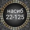 Nasibullo Kassirov 22-125