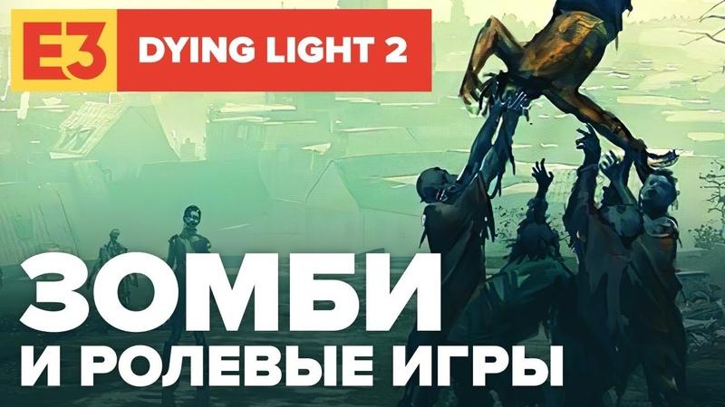 Обзор игры С E3 2019. Мы видели неугасающий свет Dying Light 2 (15.06.2019)