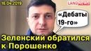 Зеленский обратился к Порошенко и напомнил о дебатах - Выборы в Украине 2019