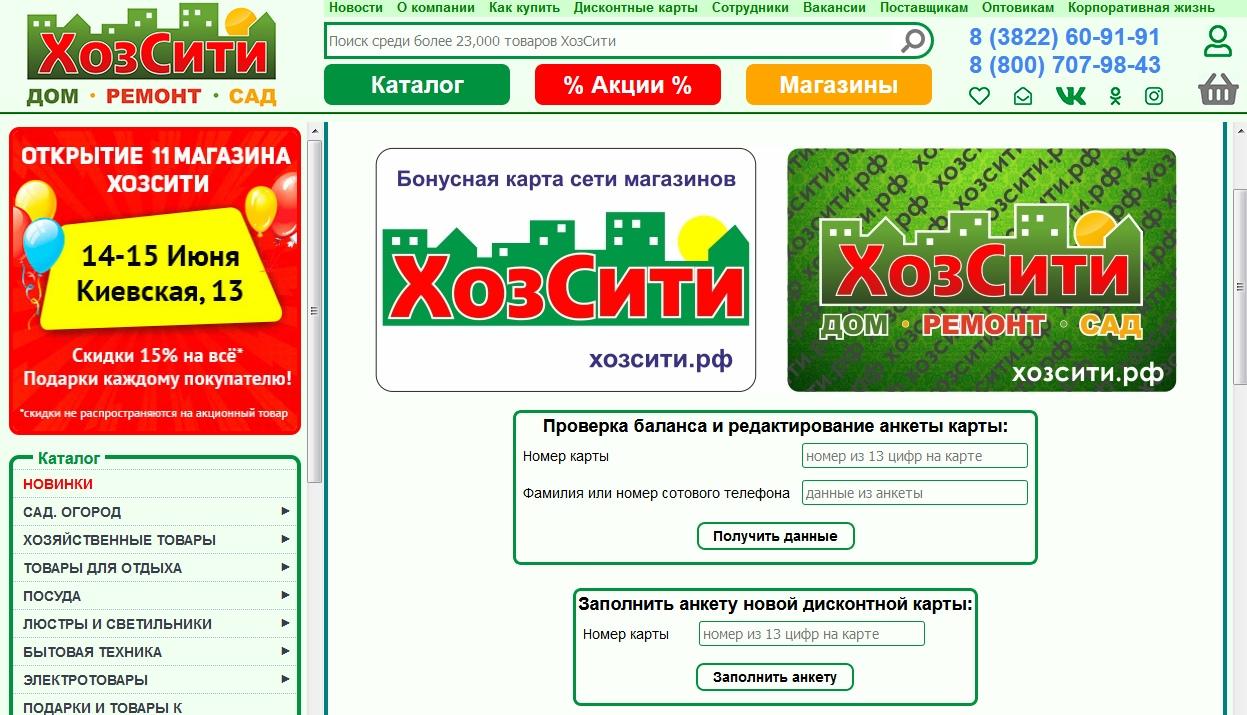 Сайт хозсити.рф активировать карту 2019 года