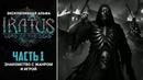 Iratus: Lord of the Dead - Эксклюзивное альфа-демо 2019   Часть 1: Знакомство с жанром и игрой