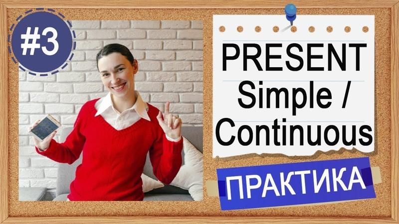 Практика 3 Present Simple или Continuous (1) - вся английская грамматика в примерах