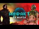 StopGame Даунгрейд RDR2, бета-тест Halo на PC, новый герой в Apex, Bethesda на E3, коллекция в 20 000 игр…