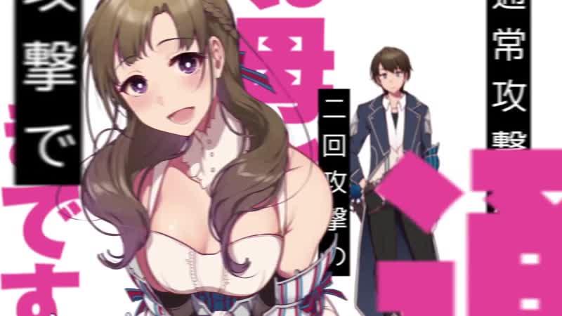 "アニメ PV - 『Tsujou Kougeki ga Zentai Kougeki de 2-kai Kougeki no Okaasan wa Suki desu ka?"" (Do You Love Your Mom and Her Two-Hit M"