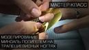 Мастер класс Моделирование миндаль полигелем на трапециевидных ногтях Прямой эфир