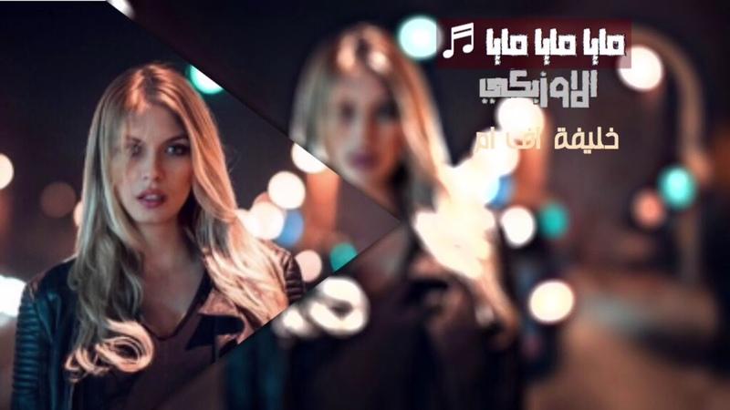 اغاني اوزبكي روعة (مايا)2018 ❤️