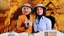 Полина Гагарина и Ирина Муромцева погрузились в археологию на курорте Роза Хутор