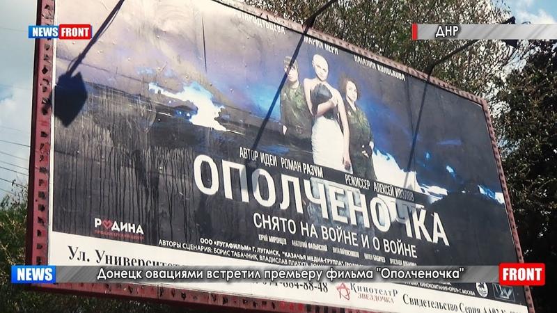 Донецк овациями встретил премьеру фильма Ополченочка