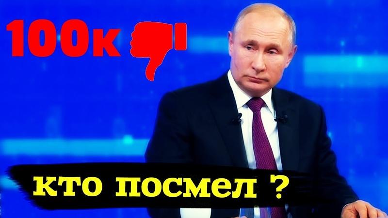 100 000 дизлайков для Путина! Это победа