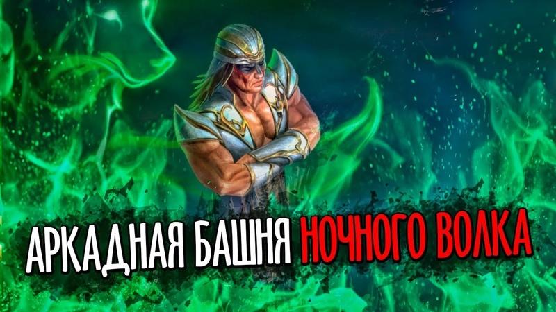 Мортал Комбат 11 - Аркадная Башня и Концовка Ночного Волка | Mortal Kombat 11- Nightwolf Tower