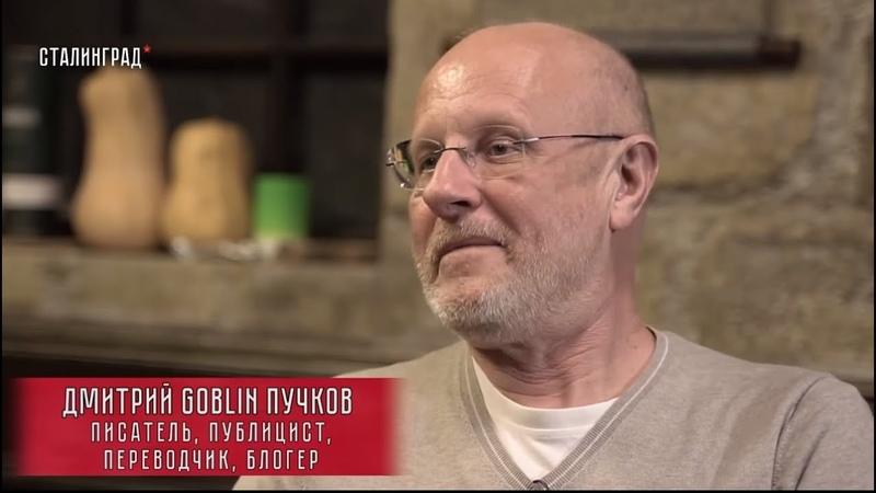 Дмитрий Пучков Большинство бед от того что вещи называют не своими именами