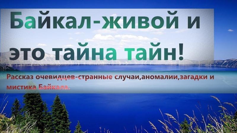 Байкал живой и это тайна тайн Рассказ очевидцев странные случаи аномалии загадки и мистика Байкала