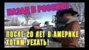 Русские ИММИГРАНТЫ в США едут назад в РОССИЮ! После жизни в США ничего нет