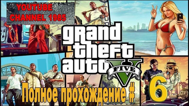 Grand Theft Auto V ● Полное прохождение 6