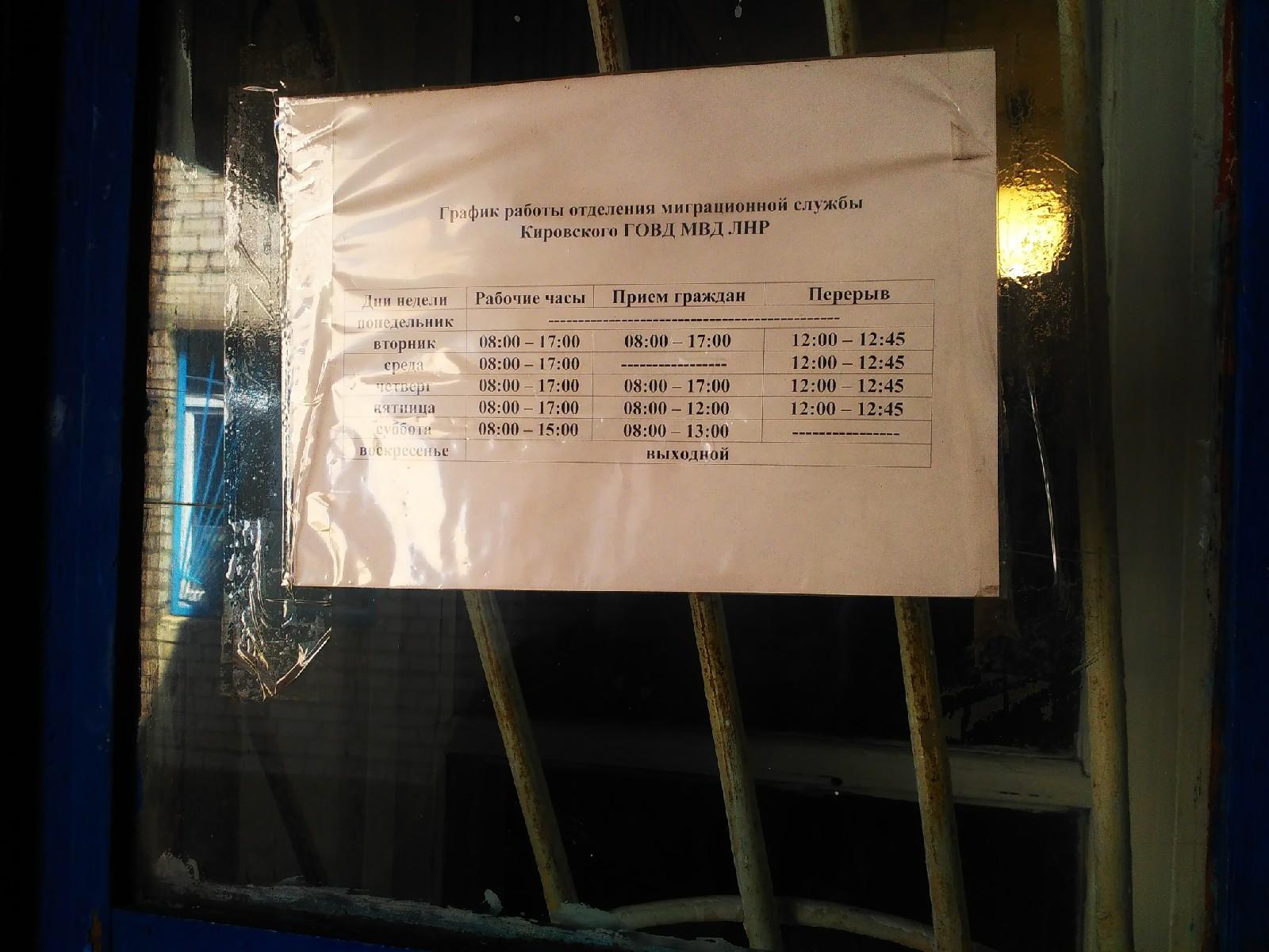 О некоторых проблемах при подаче документов на паспорт РФ в ЛНР