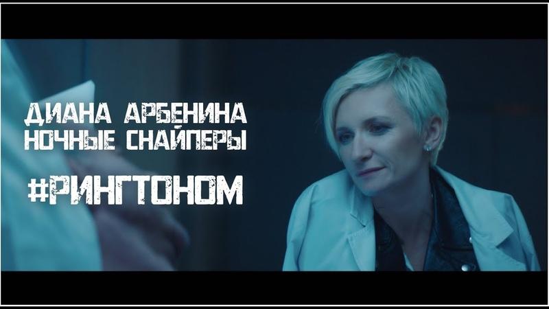 Диана Арбенина. Ночные Снайперы - Рингтоном (Премьера клипа!)
