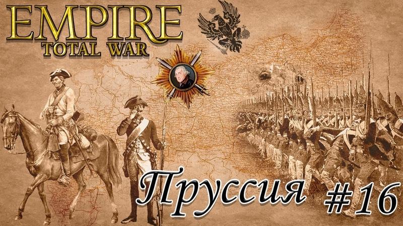 Empire TW мод PUA прохождение за Пруссию. 16