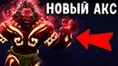 НОВЫЙ АКС от ТОП 3 МИРА! 9000 MMR AXE DOTA 2