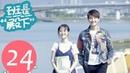 "【ENG SUB】《班长""殿下"" ""Your Highness"" Class Monitor》EP24——主演:牛骏峰、邢菲、刘宇航"