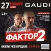 ФАКТОР2   27 СЕНТЯБРЯ   GAUDI КИРОВ