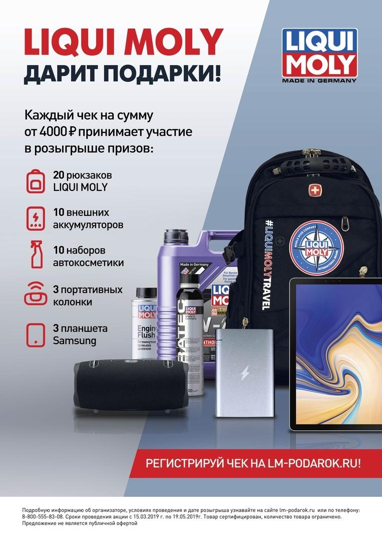 lm-podarok.ru регистрация чека в 2019 году
