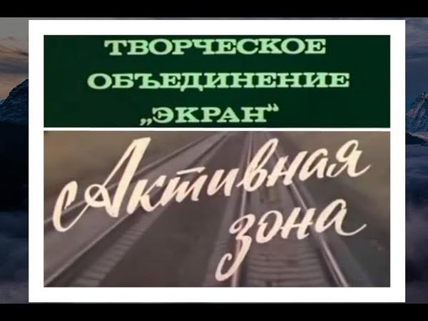 Активная Зона, Советский Добрый Фильм про Атомный реактор, творческое объединение Экран 70-х годы