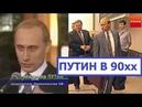 Как Путин Россию в 90-хх Продавал