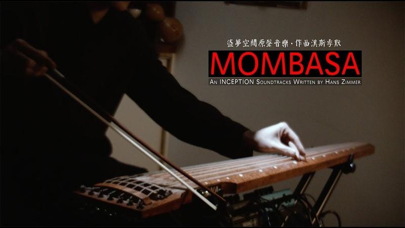 【电古琴Electronic Guqin 手碟Handpan 箱鼓Cajon 】Inception-Mombasa《盗梦空间》蒙巴萨