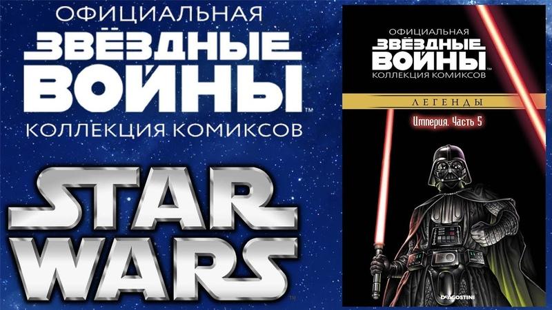 Звёздные Войны: Официальная коллекция комиксов 25 - Империя. Часть 5