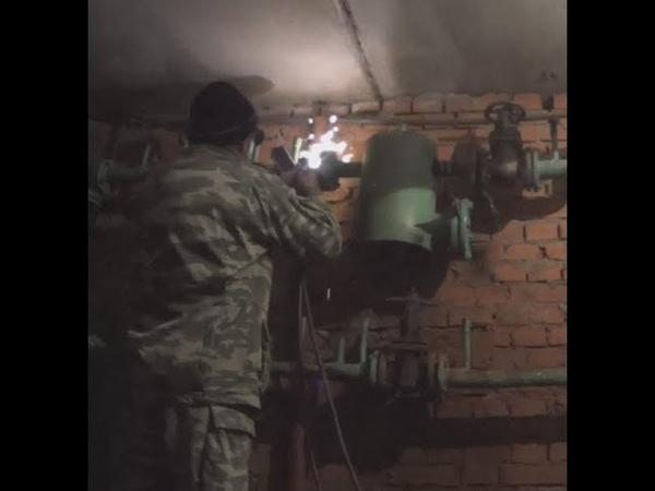 Газосварка Выбросили грязевик ЖКХ Gas welding