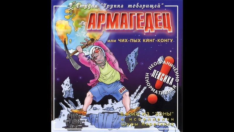 Шура Каретный - Кинг-Конг