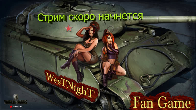 Челлендж Розыгрыш голды World of Tanks 1