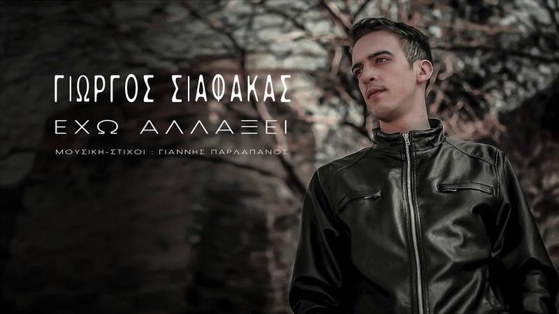 Γιώργος Σιαφάκας Έχω Αλλάξει (Official lyric video 2019)
