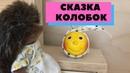 Сказка КОЛОБОК от Sofi-toys