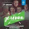 ЗЕЛЁНКА | 21 июня | Сентиментальные инженеры
