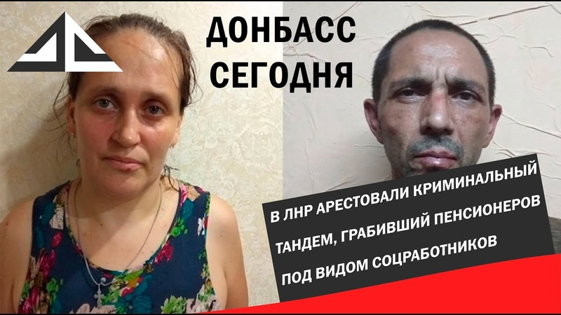 В ЛНР арестовали криминальный тандем, грабивший пенсионеров под видом соцработников