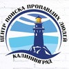 """КРМОО """"ЦЕНТР ПОИСКА ПРОПАВШИХ ЛЮДЕЙ-КАЛИНИНГРАД"""""""