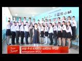 Песни Победы-2019. Хор 4 «А», школа №19