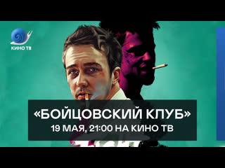 «Бойцовский клуб» на Кино ТВ