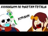 MEME RESTARTSTALE (NO MORE RESTARTS) Курлык