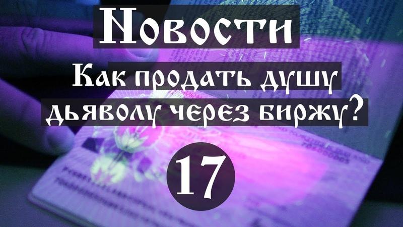 Новости Как продать душу дьяволу через биржу Выпуск №17