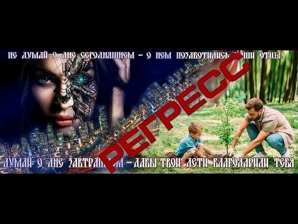 РЕГРЕСС новый фильм 2019 ложь политиков ученых и новое русское мироустройство Мегре Задорнов