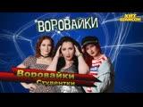 группа Воровайки - Студентки (Official Lyric Video)
