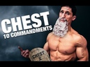 The 10 Commandments of Chest Training (GET A BIG CHEST!)