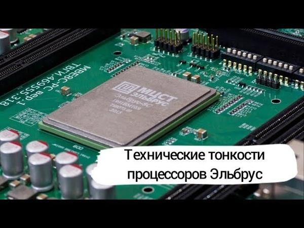 DZ Online: TECH. Российские микропроцессоры «Эльбрус»