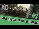Hunt: Showdown - Пара дудок, гниль и шляпы 3 Agras Games