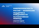 О кибербезопасности Российско белорусские переговоры Национальная цель Демография О паллиативной помощи